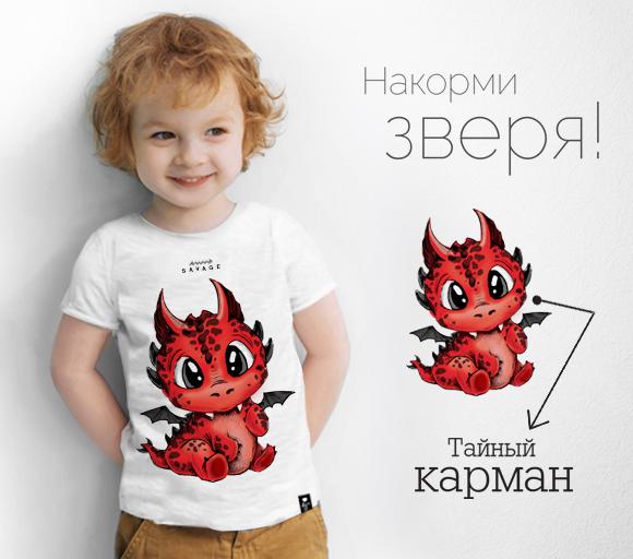 Tiny Dragon kids
